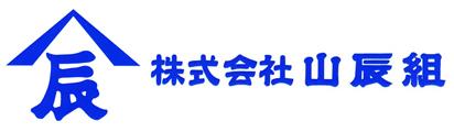 株式会社 山辰組 | 岐阜県揖斐郡の総合建設業